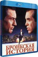 Бронкская история (Blu-ray)*