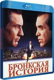 Бронкская история (Blu-ray)* на Blu-ray