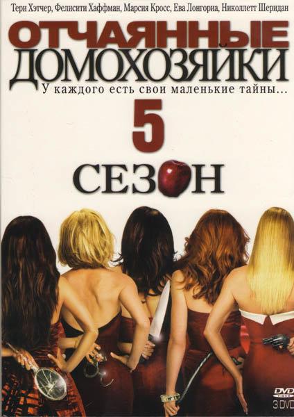 Отчаянные домохозяйки 5 Сезон (3 DVD) на DVD