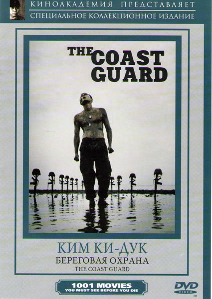 Береговая охрана на DVD