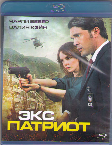 Экс патриот (Blu-ray)
