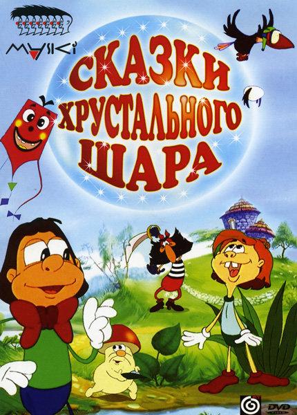 Сказки Хрустального Шара (13 серий) на DVD