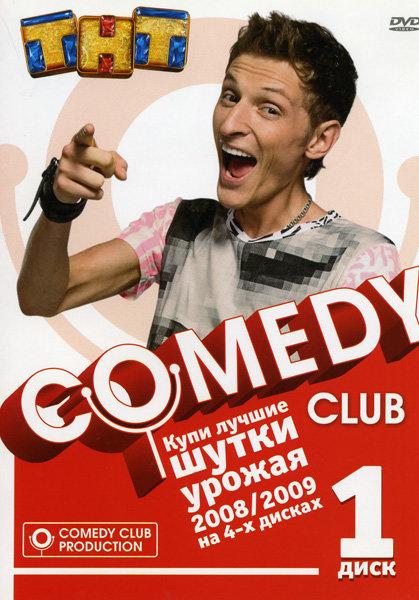 Comedy Club Лучшие шутки урожая 2008/2009 1 Диск на DVD