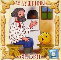 Дедушкины сказки (Аудиокнига CD)