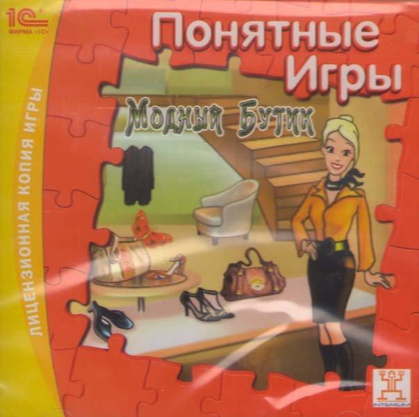Модный бутик (PC CD)