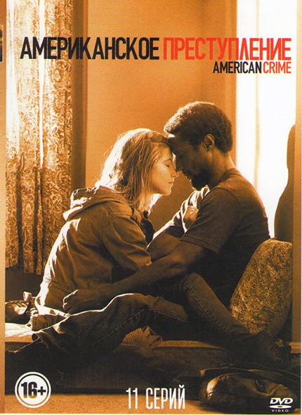 Американское преступление (11 серий) на DVD