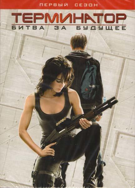 Терминатор Битва за будущее 1 Сезон (9 серий) (3 DVD) на DVD