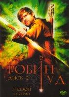 Робин Гуд 3 Сезон (13 серий)
