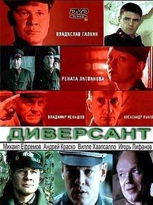 Диверсант (Андрей Малюков) на DVD