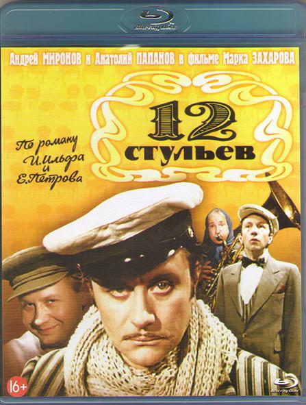 12 стульев (4 серии) (Blu-ray)* на Blu-ray
