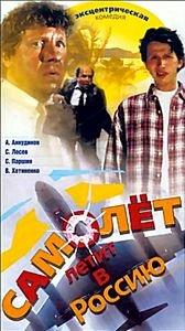 Самолет летит в Россию на DVD