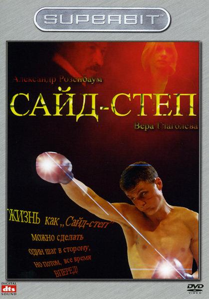Сайд-Степ на DVD