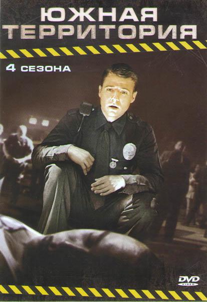 Южная территория 4 Сезона (33 серии) на DVD
