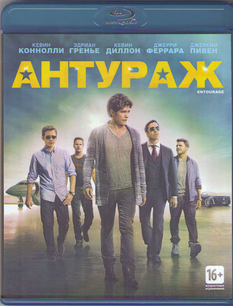 Антураж (Blu-ray)* на Blu-ray
