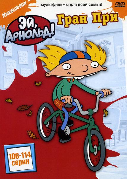 Эй  Арнольд! (106-114 серии) на DVD