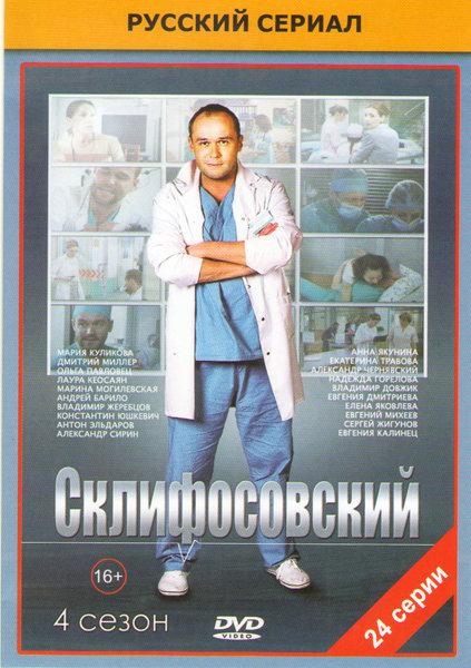 Склиф 4 (Склифосовский 4) (24 серии) на DVD
