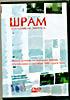 ШРАМ  (реж. Себастьян Аларкон) на DVD