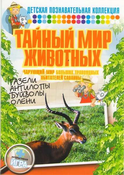 Тайный мир животных Чарующий мир больших травоядных обитателей Саванны на DVD
