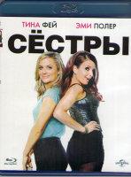 Сестры (Blu-ray)