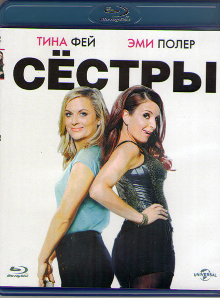 Сестры (Blu-ray) на Blu-ray