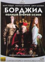 Борджиа 2 Сезон (10 серий) (3 Blu-ray)