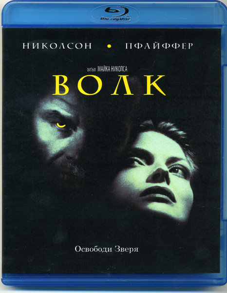 Волк (Blu-ray) на Blu-ray