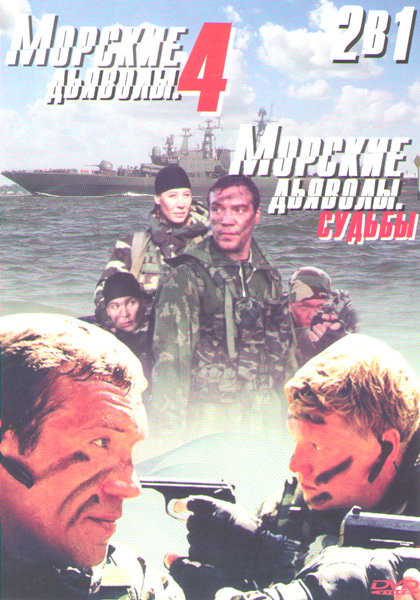 Морские дьяволы 4 (32 серии) / Морские дьяволы Судьбы (4 серии) на DVD