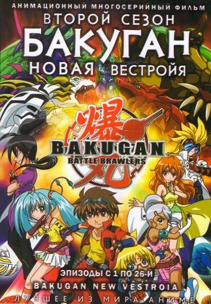 Бакуган Новая вестроя 2 Сезон (52 серии) (2 DVD) на DVD