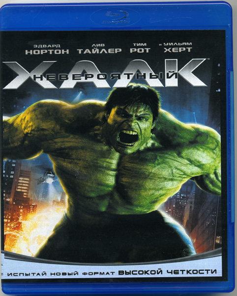 Невероятный Халк (Blu-ray)* на Blu-ray