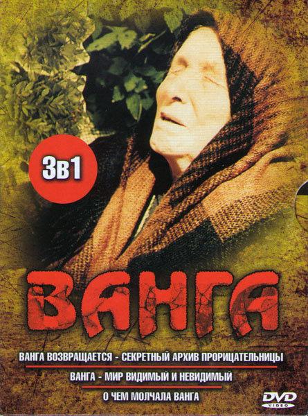 Ванга (Ванга возвращается Секретный архив прорицательницы / Ванга Мир видимый и невидимый / О чем молчала Ванга) на DVD