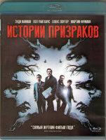 Истории призраков (Blu-ray)