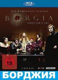 Борджиа 1 Сезон (12 серий) (2 Blu-ray)