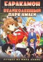 Баракамон ТВ (12 серий) / Великолепный парк Амаги ТВ (13 серий) (2 DVD)
