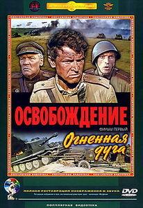 Освобождение Фильм 3 Направление главного удара* на DVD