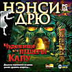 Нэнси Дрю: Чудовище пещеры Капу (DVD-ROM)