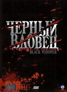 Черный вдовец на DVD