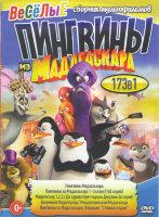 Веселые пингвины из Мадагаскара (Пингвины Мадагаскара / Пингвины из Мадагаскара 1,2,3 Сезона (160 серий) / Мадагаскар 1,2,3 / Да здравствует король Дж