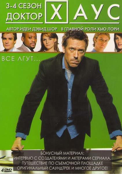 Доктор Хаус 3,4 Сезоны (4 DVD) на DVD
