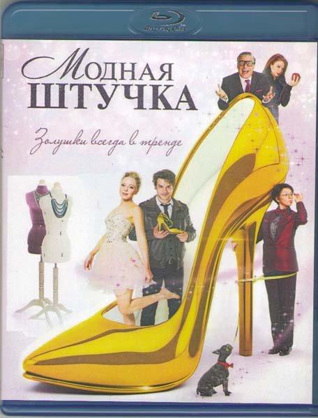 Модная штучка (Blu-ray) на Blu-ray