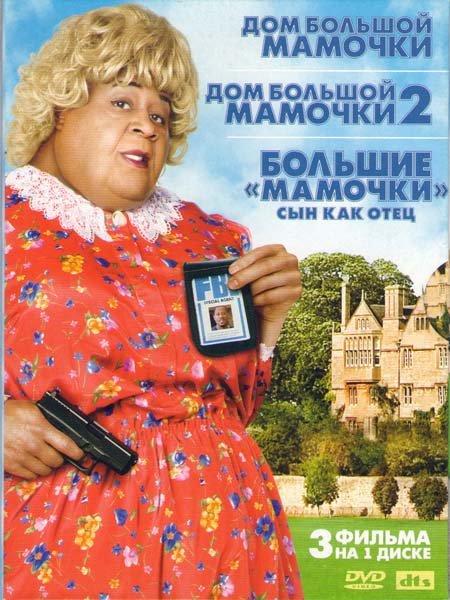 Дом большой мамочки / Дом большой мамочки 2 / Большие мамочки Сын как отец на DVD