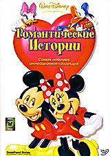 Романтические истории на DVD