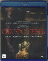 Оборотень (Blu-ray)