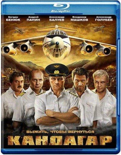 Кандагар (Blu-ray)