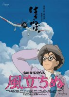 Ветер крепчает (Blu-ray)