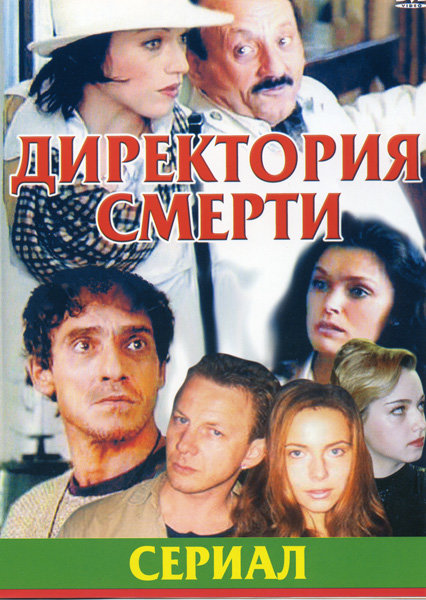 Директория смерти ( сериал ) на DVD