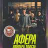 Афера Оливера Твиста* на DVD