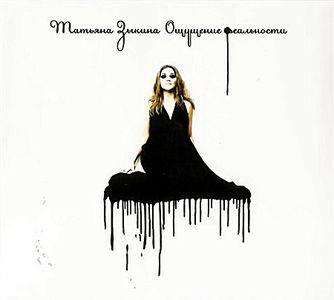Татьяна 3 на DVD
