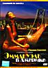 Эммануэль в Америке   на DVD