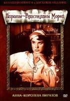 Анна королева пиратов