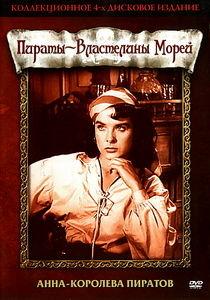 Анна королева пиратов на DVD